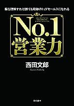表紙: NO.1営業力 ──脳を理解すれば誰でも奇跡のトップセールスになれる | 西田文郎