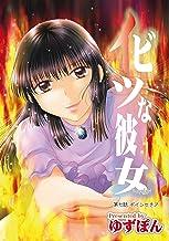 イビツな彼女 分冊版 : 7 (アクションコミックス)