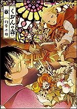 くおんの森 (1) (リュウコミックス)