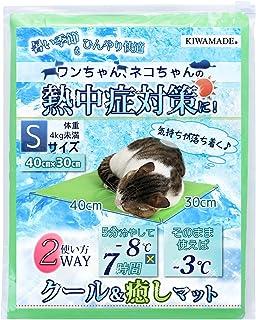 (キワメイド) KIWAMADE 犬 猫 ペット クール&癒し マット 熱中症対策 癒し効果 リラックスグリーン(Sサイズ:体重4kg未満・40cm×30cm)