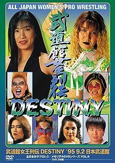 武道館女王列伝 DESTINY (2枚組) [DVD]