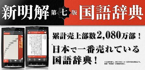 『新明解国語辞典 第七版 公式アプリ【ビッグローブ辞書】』の4枚目の画像