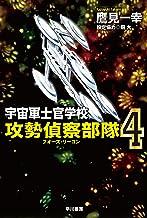 表紙: 宇宙軍士官学校―攻勢偵察部隊― 4 (ハヤカワ文庫JA)   鷹見 一幸