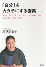 表紙: 「自分」をカタチにする授業 | 長谷部葉子