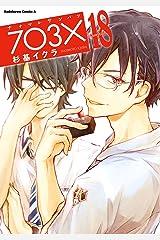 【電子特別版】ナナマル サンバツ(18) (角川コミックス・エース) Kindle版