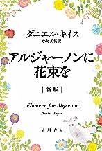 表紙: アルジャーノンに花束を〔新版〕   小尾 芙佐