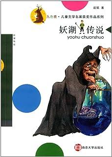 九色鹿·儿童文学名家获奖作品系列:妖湖传说