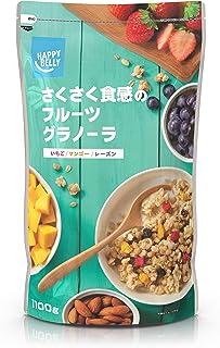 [Amazonブランド]Happy Belly  さくさく食感のフルーツグラノーラ 1100g