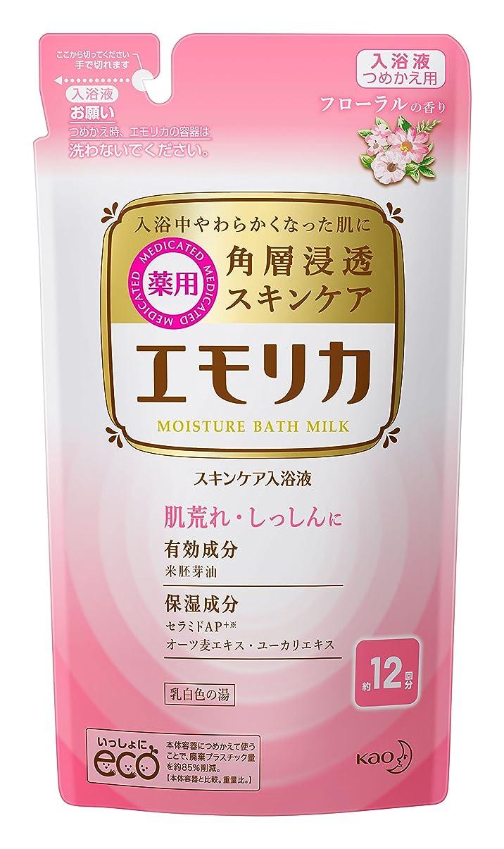 動揺させる起業家強度エモリカ 薬用スキンケア入浴液 フローラルの香り つめかえ用 360ml 液体 入浴剤 (赤ちゃんにも使えます)