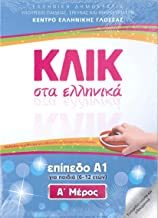 Klik sta Ellinika A1 for children - two books with 2 CDs - Click on Greek A1 2018