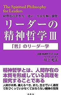 「哲」のリーダー学 【4シリーズ】リーダーの精神哲学