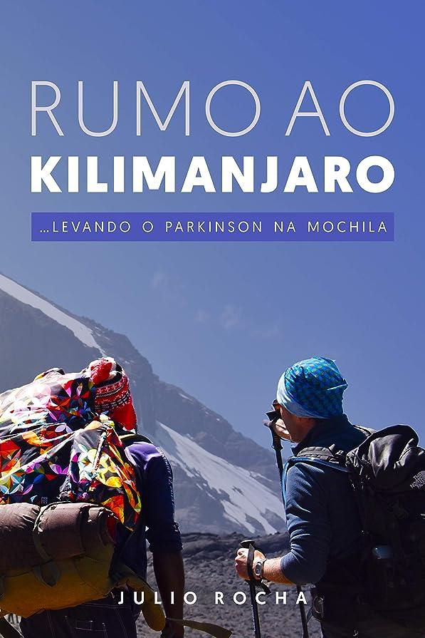 ガイダンス聞きますファーザーファージュRumo ao Kilimanjaro: Levando o Parkinson na mochila (Portuguese Edition)