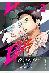 Grr【分冊版】 2話 (プラセボ) Kindle版