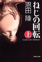 表紙: ねじの回転 FEBRUARY MOMENT(上) (集英社文庫) | 恩田陸