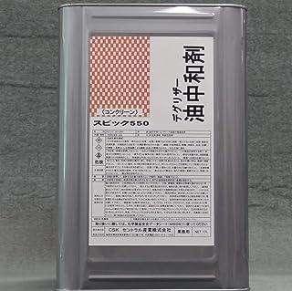 油中和剤 (各種洗浄剤の専門メーカ) 油 中 和 剤(コンクリーン) SC-550 17L(石油系溶剤)オイル 中 和 剤 ご注文時,新鮮なものをメーカーより直送致します。 ※こちらの商品は、受注発注商品の為、受注後(実働日)3−4日後の出荷に...