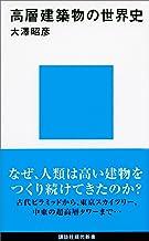 表紙: 高層建築物の世界史 (講談社現代新書)   大澤昭彦