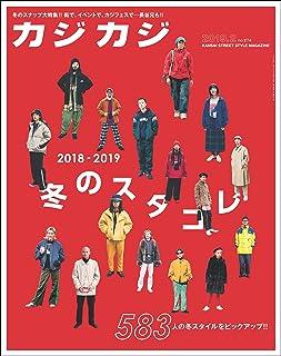 カジカジ 2019年 2月号 [雑誌]