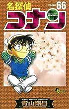 表紙: 名探偵コナン(66) (少年サンデーコミックス) | 青山剛昌