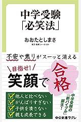 中学受験「必笑法」 (中公新書ラクレ) Kindle版