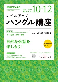 NHKラジオ レベルアップハングル講座 2018年 10 月号 [雑誌]