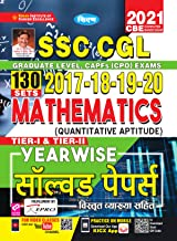 Kiran SSC CGL 2017, 2018, 2019, 2020 Mathematics Tier I and Tier II Yearwise 130 Solved Papers (With Detailed Explanation...