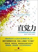The Intuitive Way:The Definitive Guide to Increasing Your Awareness (Chinese Edition)