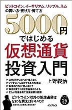 表紙: 5000 円ではじめる仮想通貨投資入門 | 上野義治