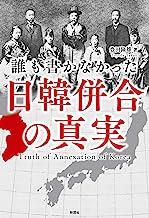 表紙: 誰も書かなかった 日韓併合の真実 | 豊田隆雄