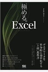 極める。Excel デスクワークを革命的に効率化する[上級]教科書 Kindle版