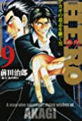 HERO 9 (近代麻雀コミックス)