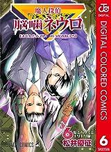 表紙: 魔人探偵脳噛ネウロ カラー版 6 (ジャンプコミックスDIGITAL) | 松井優征
