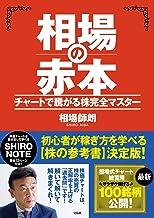 表紙: 相場の赤本 チャートで騰がる株完全マスター | 相場師朗