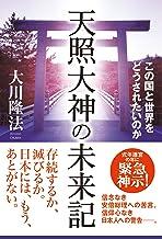 表紙: 天照大神の未来記 この国と世界をどうされたいのか 公開霊言シリーズ | 大川隆法