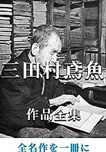 三田村鳶魚 作品全集