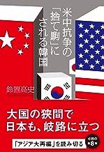 表紙: 米中抗争の「捨て駒」にされる韓国   鈴置 高史