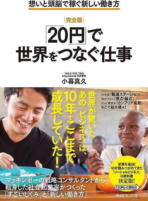 「20円」で世界をつなぐ仕事 想いと頭脳で稼ぐ新しい働き方