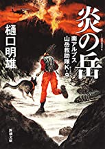 表紙: 炎の岳―南アルプス山岳救助隊K-9―(新潮文庫)   樋口明雄