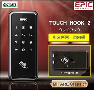 EPIC 電子錠 TOUCH HOOK 2 (タッチフック 2) 引き戸用 解錠方法:暗証番号/Mifare ICカード(taspo使用可) ACS-BT1 無料同梱 【土日祝日 毎日発送】