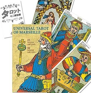 ユニバーサル タロット オブ マルセイユ【タロット占い解説書付き】