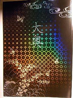 舞台パンフレット 大奥 2007年明治座公演 浅野ゆう子・安達祐実・金子昇・江波杏子