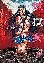 煉獄女子 3 (バンブーコミックス)