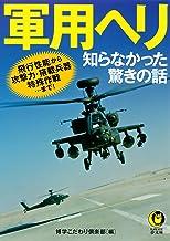 表紙: 軍用ヘリ 知らなかった驚きの話 飛行性能から攻撃力・搭載兵器・特殊作戦…まで! (KAWADE夢文庫) | 博学こだわり倶楽部