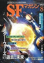 S-Fマガジン 1997年08月号 (通巻494号) 特集・スター・ウォーズの過去と未来