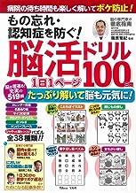 もの忘れ・認知症を防ぐ! 脳活ドリル 1日1ページ100日間 (TJMOOK)
