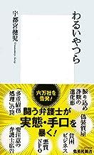 表紙: わるいやつら (集英社新書) | 宇都宮健児
