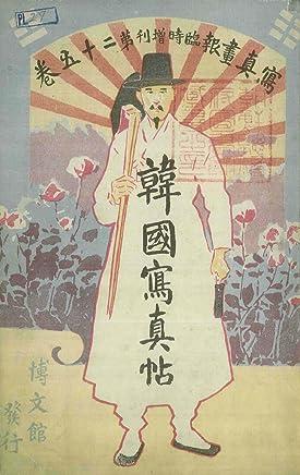 Kankoku shashincho: Government-General of Chosen Library Collection (Hirobumi kan) (Japanese Edition)