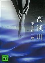 表紙: 高瀬川 (講談社文庫)   平野啓一郎