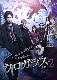 クロガラス2 [DVD]