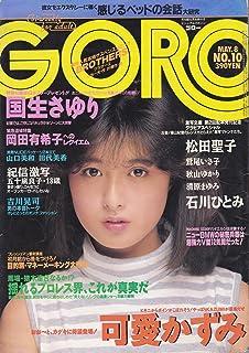 GORO (ゴロー) 1986年05月08日号 (287)