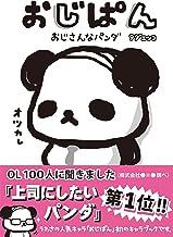 表紙: おじぱん おじさんなパンダ (ねーねーブックス) | タダエツコ